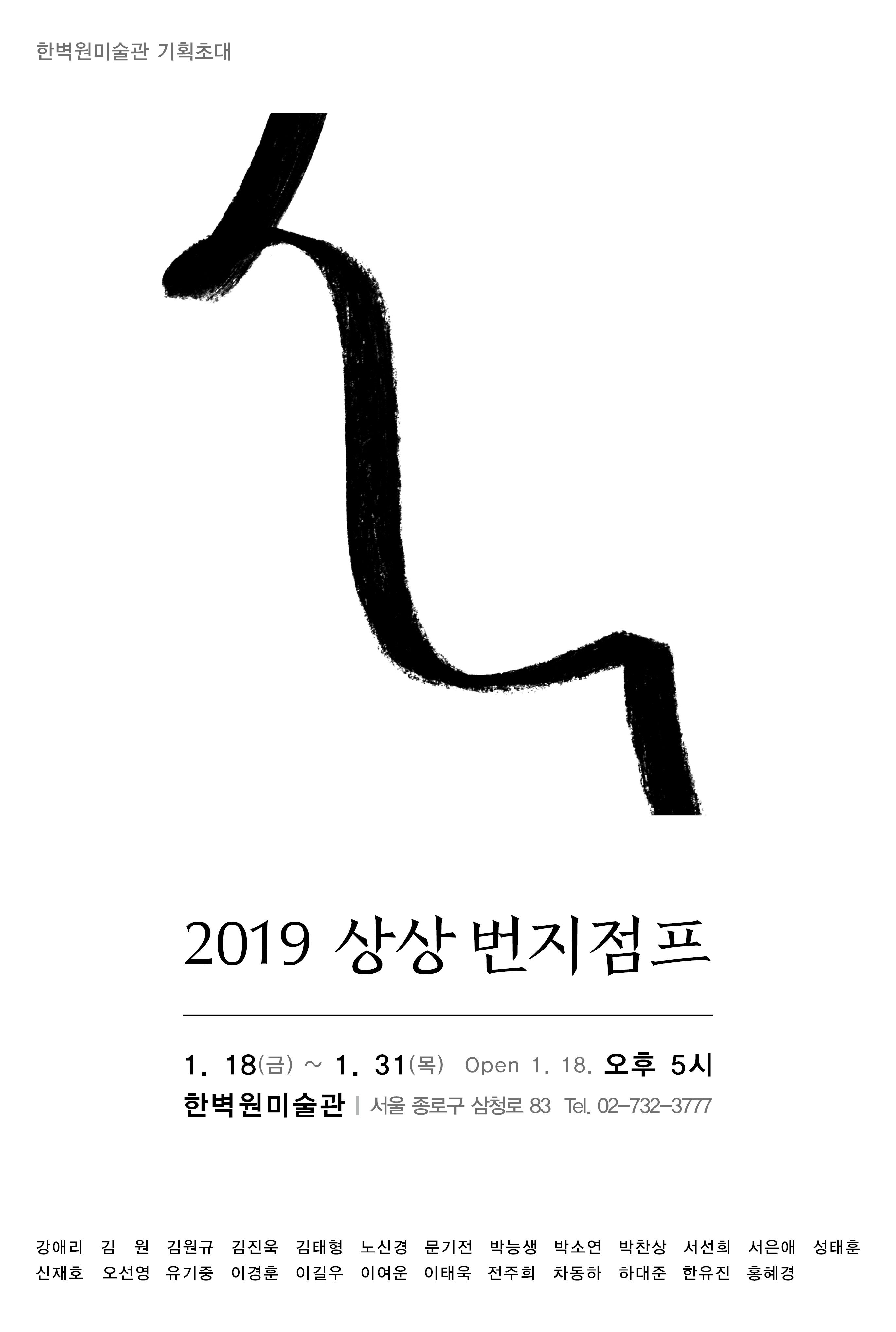 2019 상상번지점프_포스터.jpg