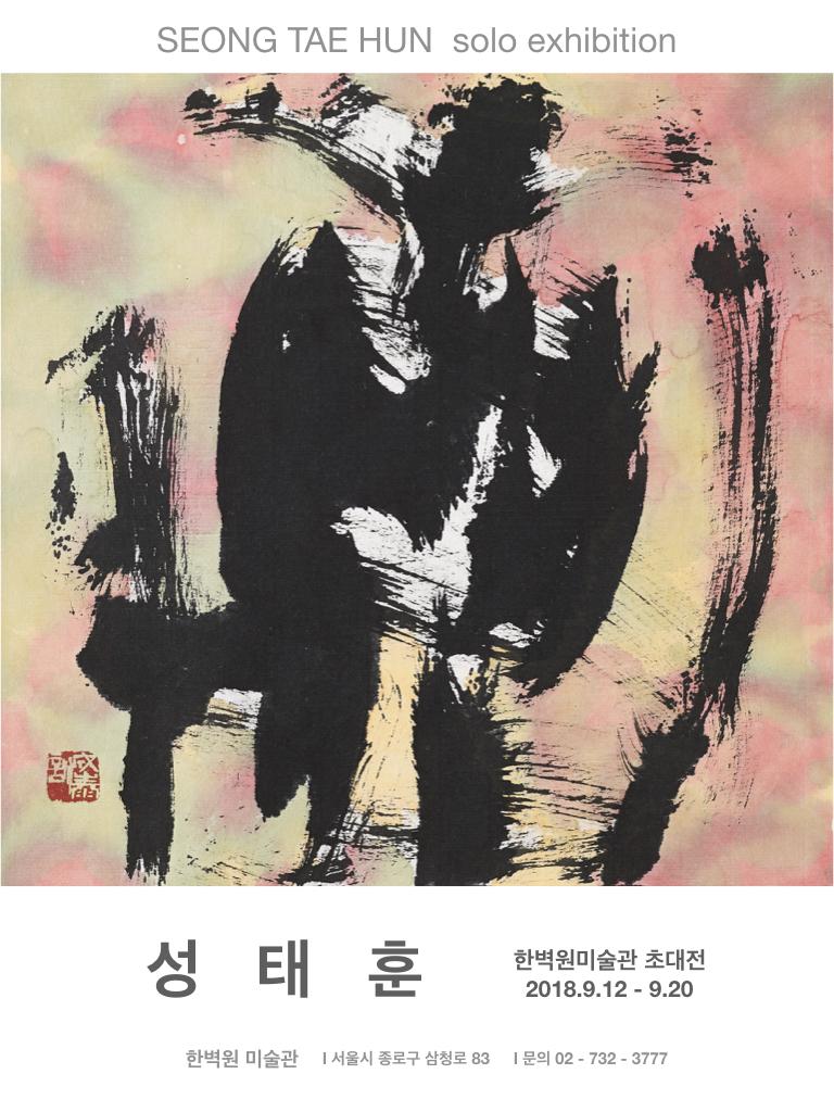 성태훈초대전 포스터(한벽원미술관)..jpeg