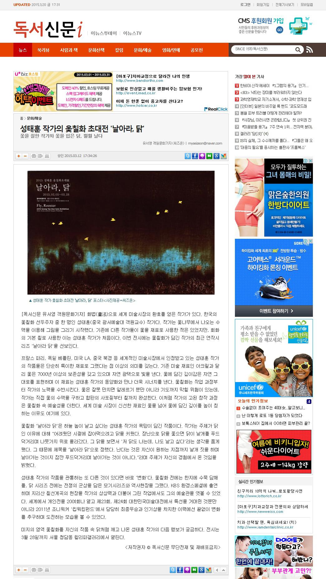 독서신문 1 - 2015.03.12.jpg